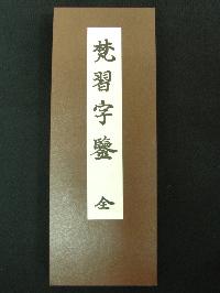 bonji1.jpg