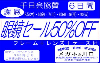 fujiya2285d.jpg