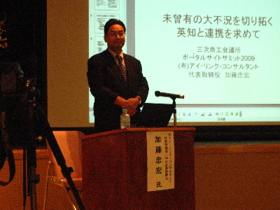 加藤先生の基調講演