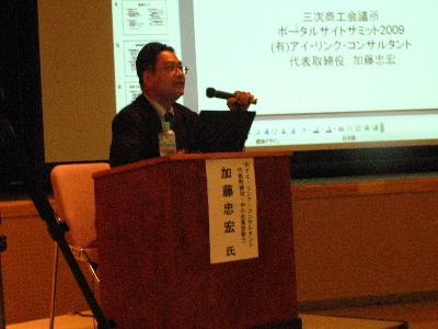 加藤先生の基調講演2