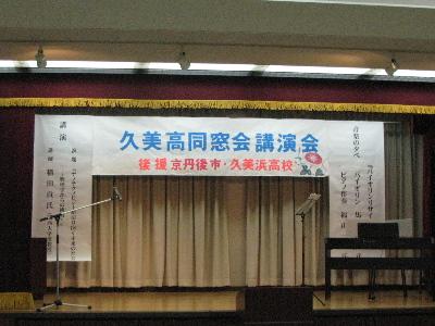 久美浜高校同窓会の講演会