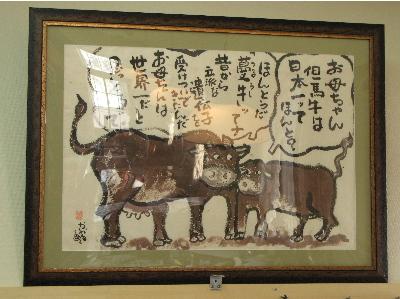 muraoka22120g.jpg