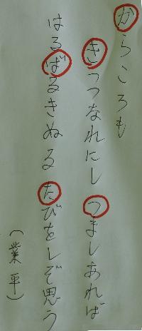 narihira226.jpg