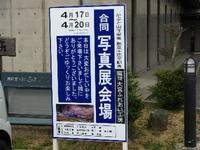 shashinten420.JPG