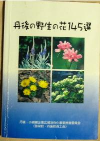 丹後の野生の花145選