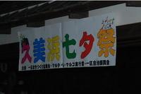 久美浜七夕祭り
