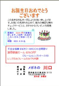 uridashi238b.jpg