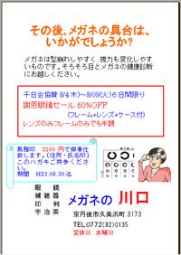 uridashi238c.jpg