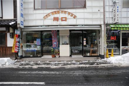 miseyuki231226a.jpg