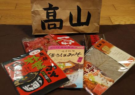 takayama231220a.jpg