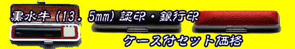 黒水牛・印鑑セット