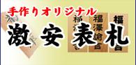 gekiyasu24415a.jpg