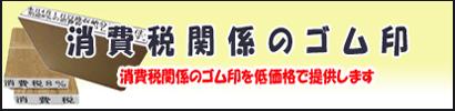 shouhizei2635.jpg