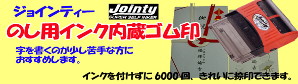 jointynoshi-1247.jpg