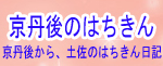 京丹後のはちきん